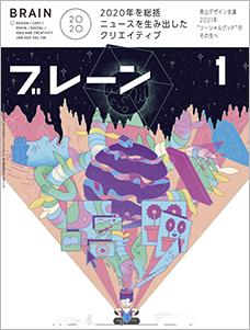月刊ブレーン2021年1月号 No.726