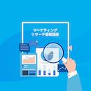 【同時中継】マーケティングリサーチ基礎講座 大阪教室 6月