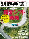 月刊販促会議 2019年1月号 No.249