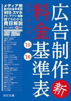 広告制作料金基準表 アド・メニュー'15-'16