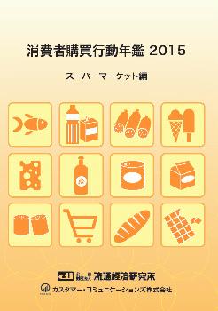 [冊子]【CD-ROM付き!】消費者購買行動年間2015(スーパーマーケット編)