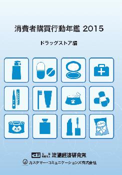 [冊子]【CD-ROM付き!】消費者購買行動年間2015(ドラッグストア編)