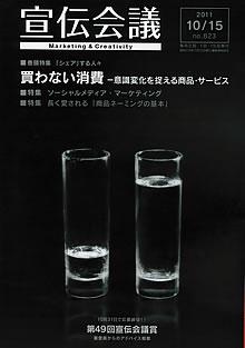 宣伝会議2011年10月15日号 NO.823