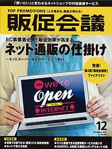 月刊販促会議2011年12月号