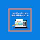 【ライブ配信】コーポレートサイト強化1日集中セミナー