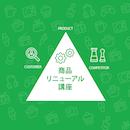 【同時中継】商品リニューアル講座 大阪教室 5月