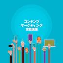 【同時中継】コンテンツマーケティング実践講座 大阪教室 8月