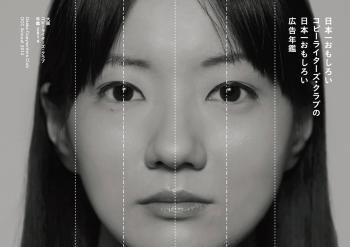 大阪コピーライターズ・クラブ年鑑 2014