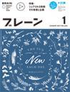 月刊ブレーン2015年1月号