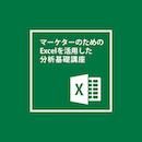 マーケターのためのExcelを活用した分析基礎講座