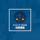 【同時中継】クリエイターのための法務講座 大阪教室 4月
