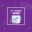 【同時中継】データ分析力養成講座 札幌教室 4月