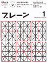 月刊ブレーン2017年1月号 No.678