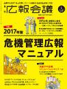 月刊広報会議2017年1月号