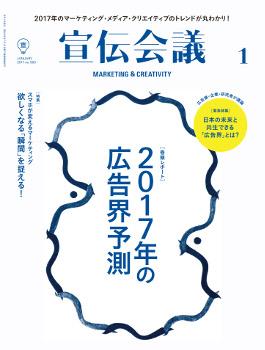 宣伝会議 2017年1月号 NO.903