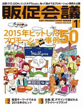 月刊販促会議 2016年1月号 No.213