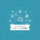 【同時中継】インタラクティブプロモーション実践講座 大阪教室 1月