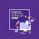 【ライブ配信】BtoB企業のためのインターネットマーケティング実践講座