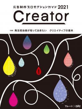 Creator 2021