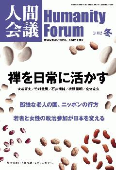 人間会議2012年冬号