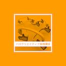 【ライブ配信】バズクリエイティブ実践講座