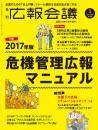 読者勉強会「朝活広報会議」vol.15~危機管理広報