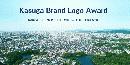 Kasuga Brand Logo Award