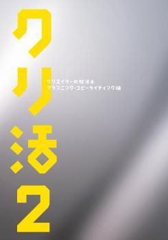 クリ活2 クリエイターの就活本 ~プランニング・コピーライティング編~