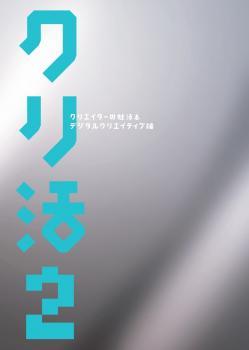 クリ活2 クリエイターの就活本 ~デジタルクリエイティブ編~