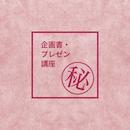 【現地開催】企画書・プレゼン講座