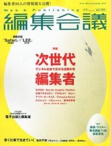 Web & Publishing 編集会議 2011年秋号(2011年広報会議11月号別冊)