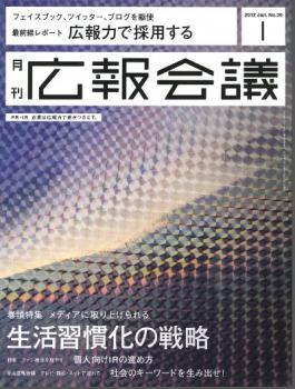 月刊広報会議2012年1月号