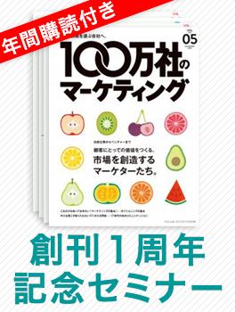 季刊『100万社のマーケティング』創刊1周年記念<年間購読付き>