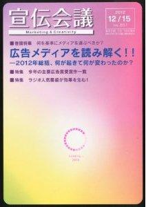 宣伝会議2012年12月15日号 NO.851