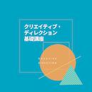 【ライブ配信】クリエイティブ・ディレクション基礎講座