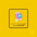 【同時中継】メーカー・ブランドのためのAmazon販売推進講座 大阪教室 4月