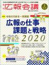 月刊広報会議2020年2月号
