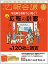 月刊広報会議2021年2月号