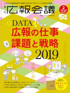 月刊広報会議2019年2月号