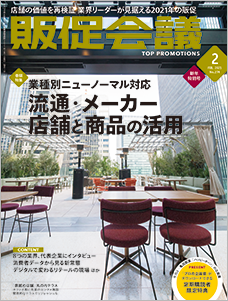 月刊販促会議 2021年2月号 No.274