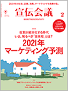 宣伝会議 2021年2月号 NO.952