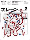 月刊ブレーン2021年2月号 No.727