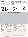 月刊ブレーン2020年2月号 No.715