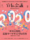 宣伝会議 2020年2月号 NO.940