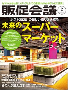 月刊販促会議 2019年2月号 No.250