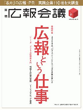 月刊広報会議2015年2月号