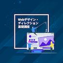 【同時中継】Webデザイン・ディレクション基礎講座 名古屋教室 5月