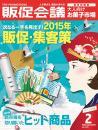 月刊販促会議 2015年2月号 No.202
