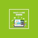 【同時中継】Webサイト作成基礎講座 大阪教室 4月
