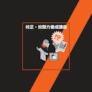 【同時中継】校正・校閲力養成講座 札幌教室 5月